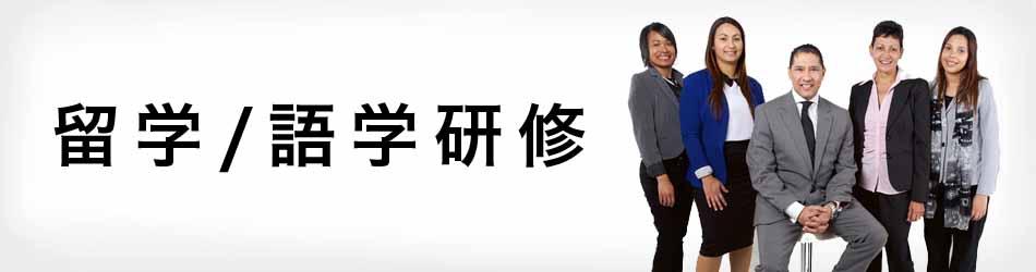 留学/語学研修