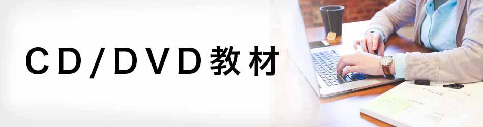 CD/DVD教材