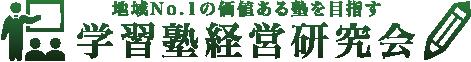 学習塾経営研究会