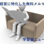 学習塾ニュースVol.316(2016/11/7)