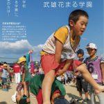 武雄市の官民一体型学校「武雄花まる学園」 全小学校に拡大へ