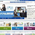 東京書籍、塾向けに教育ソフトを配信「学習塾Webライブラリ」