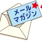 学習塾ニュース( Cram school NEWS )第379号  (2021/01/12)