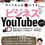 塾への集客にはYouTubeを。